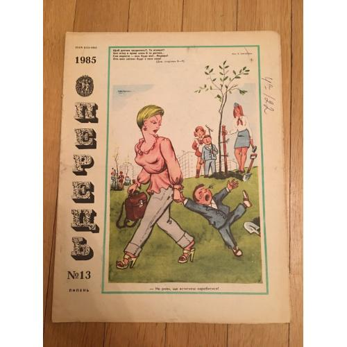 Журнал Перець — №13 — 1985 г.