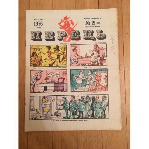 Журнал Перець — №989 — 1976 г.