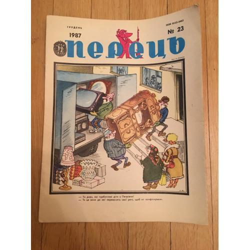 Журнал Перець — №23 — 1987 г.