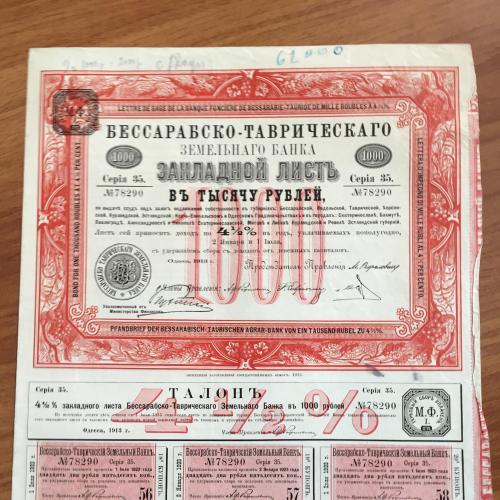 Бессарабско-Таврический земельный банк, акция в 1000 рублей, Одесса 1913 г.