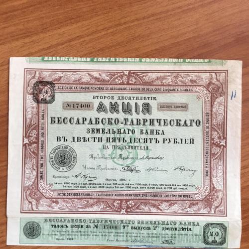 Бессарабско-Таврический земельный банк, акция в 250 рублей, Одесса 1907 г.