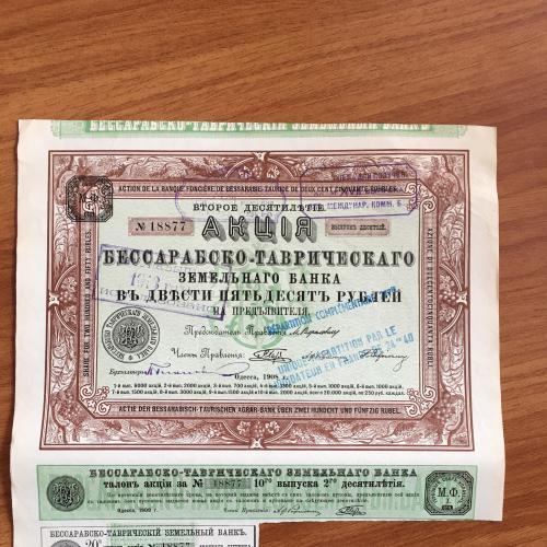 Бессарабско-Таврический земельный банк, акция в 250 рублей, Одесса 1908 г.