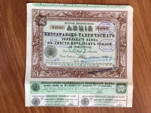 Бессарабско-Таврический земельный банк, акция в 250 рублей, Одесса 1909 г.