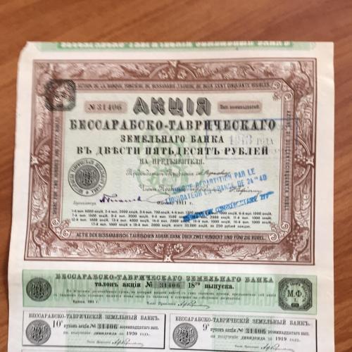 Бессарабско-Таврический земельный банк, акция в 250 рублей, Одесса 1911 г.