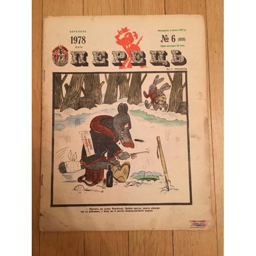 Журнал Перець — №1024 — 1978 г.