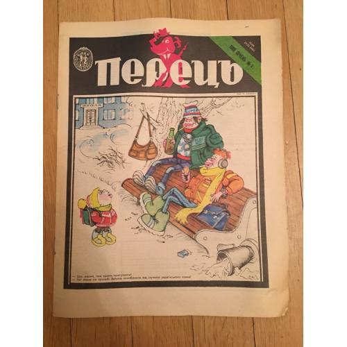 Журнал Перець — №1 — 1989 г.