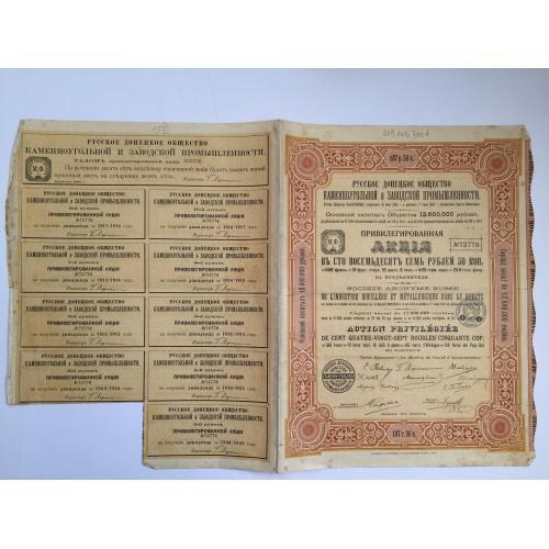 Русское Донецкое общество каменноугольной и заводской промышленности — привелигированная акция 187 рублей 50 коп.(500 франков) — 1907 год