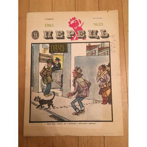 Журнал Перець — №23 — 1985 г.