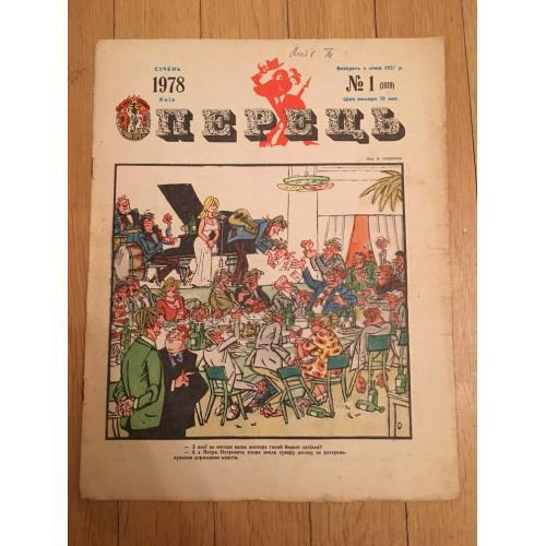Журнал Перець — №1019 — 1978 г.