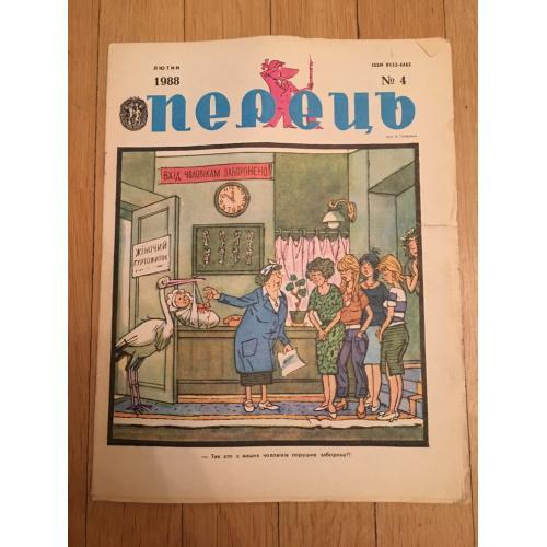 Журнал Перець — №4 — 1988 г.