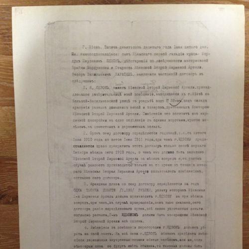 Договор на аренду 1910 года.  Копия.