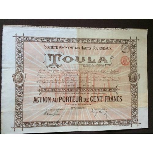 Доменные печи — Тула   —  Акция  100 фр — 1895 год.