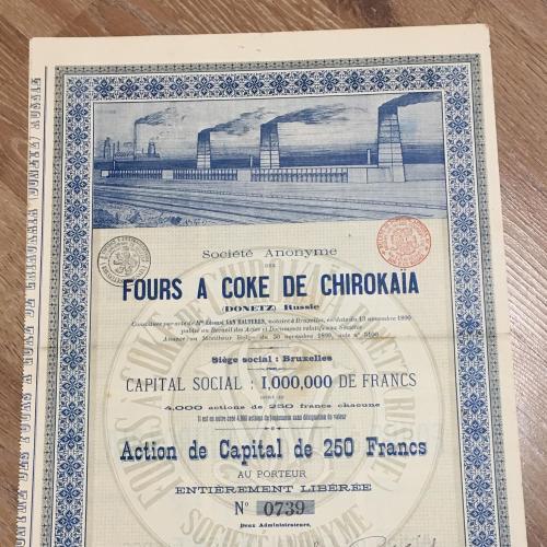 Донецк — акция 250 франков. 1899 г.