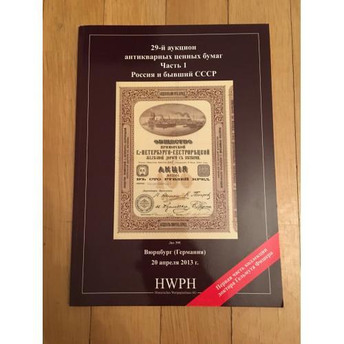 Каталог 29-го аукциона по скрипофилии HWPH 2013 г.