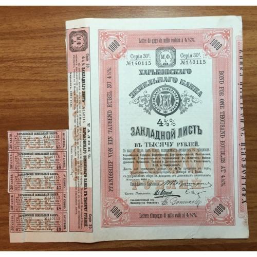 Харьковский земельный банк — закладной лист 1 000 руб — 30 серия — 1910 год