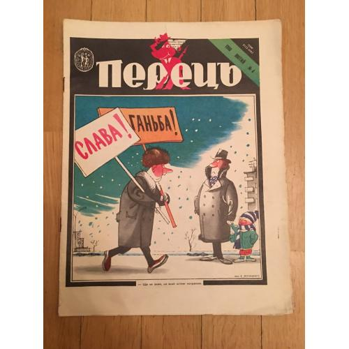 Журнал Перець — №4 — 1990 г.