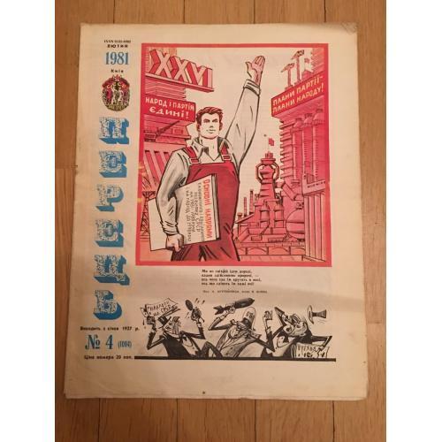 Журнал Перець — №1094 — 1981 г.