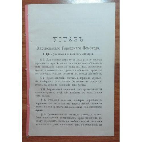 Устав Харьковского Городского Ломбарда