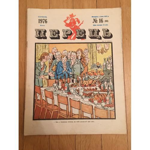 Журнал Перець — №986 — 1976 г.