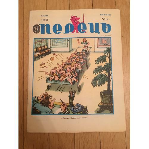 Журнал Перець — №2 — 1988 г.