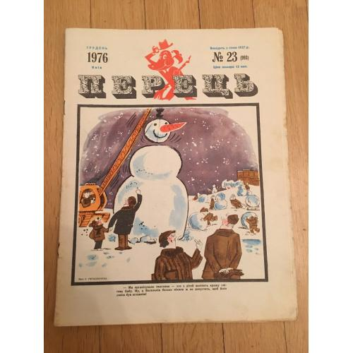 Журнал Перець — №993 — 1976 г.
