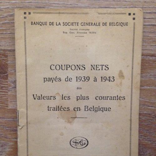 Генеральный банк Бельгии. Купоны с 1939 по 1943 год. 1 декабря 1945 года.