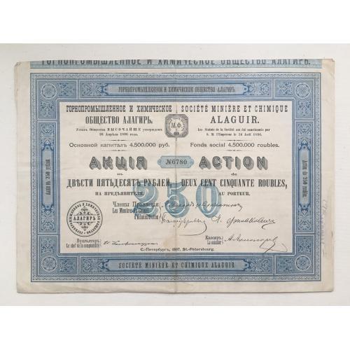 Горнопромышленное и химическое общество Алагирь — акция 250 рублей — 1897 г.