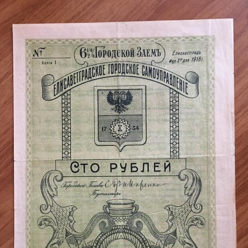 Городской заем г.Елисаветград— 100 руб  — 1918 г.