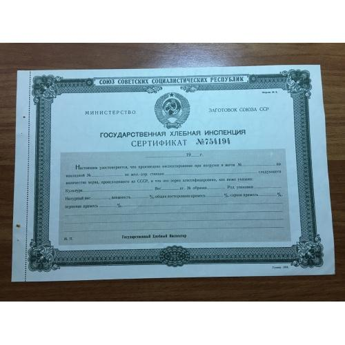 Государственная хлебная инспекция — Сертификат — Министерство заготовок СССР