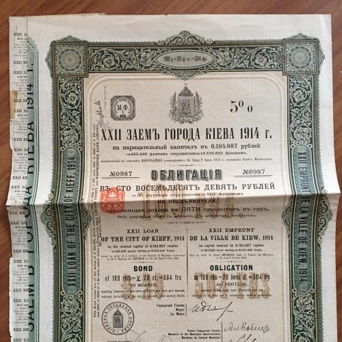 ХХІІ заем города Киева— облигация 189 руб — 1914 г.