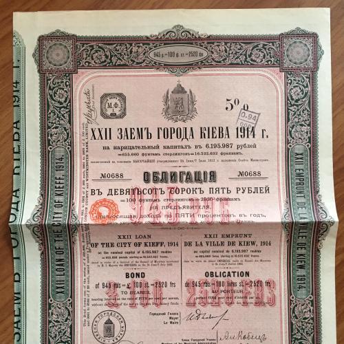 ХХІІ заем города Киева— облигация 945 руб — 1914 г.