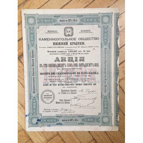 Каменноугольное общество Нижней Крынки — Акция 187 руб. 50 коп. — Екатеринослав — 1900