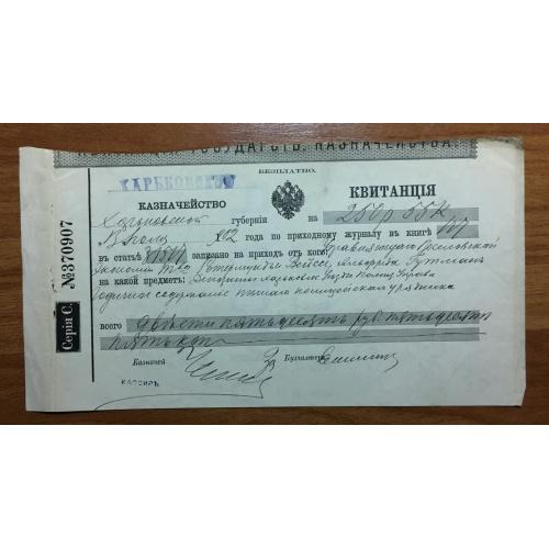Квитанция — Казначейство Харьковской Губернии