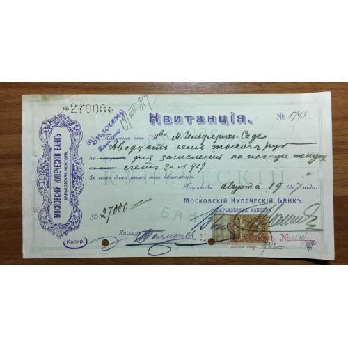 Квитанция — Московский Купеческий Банк — Харьковская контора — 1917 г.