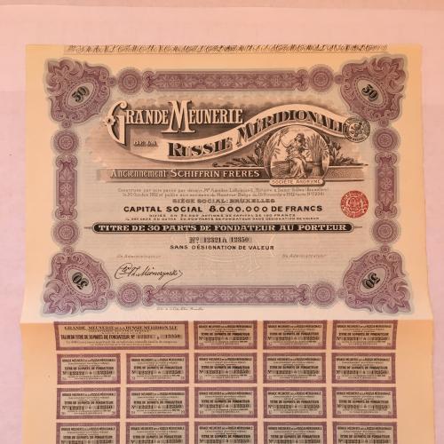 Мельницы — бывшее Общество Братьев Шиффрин — 30 акций учредителя на предъявителя — 1912