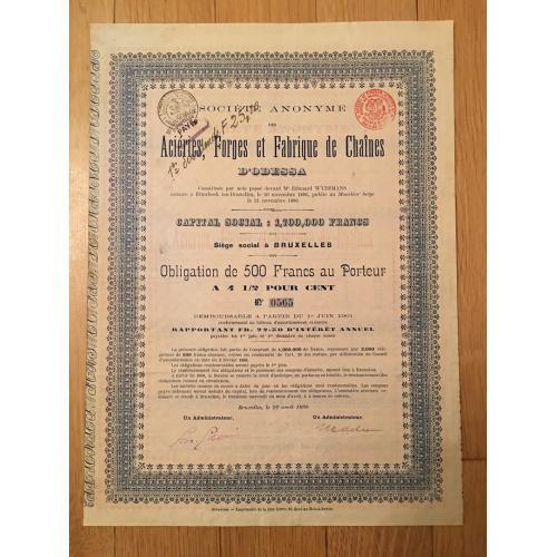 Металлургический завод и производство цепей — Одесса — Облигация 500 фр — 1898 г.