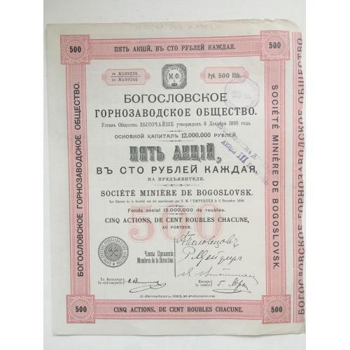 Богословское горнозаводское общество — пять акций по 100 рублей каждая — 1913 г.