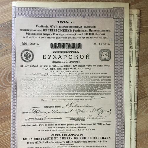 Облигация Бухарской железной дороги 4,1/2% - 187 рублей.50 коп. 1914 с купонами