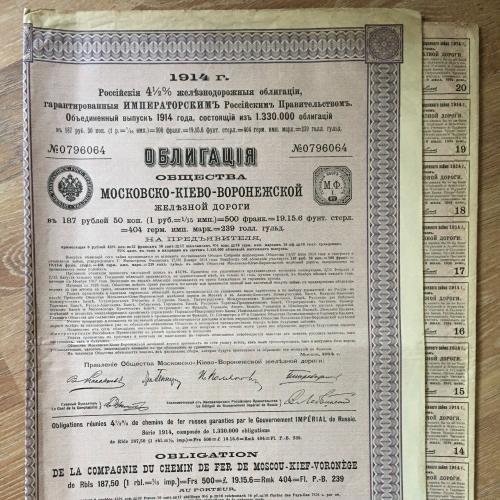 Облигация Московско-Киево-Воронежской железной дороги в 187,50 коп