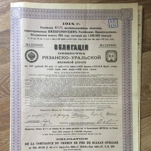Облигация Рязанско - Уральской железной дороги. 1914 г