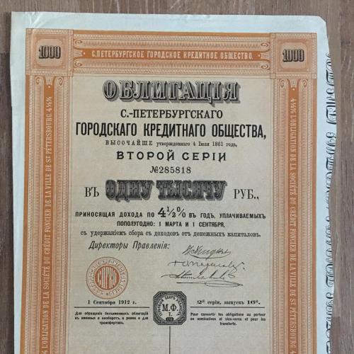 Облигация С.-Петербург. кредитного общества в 1000 руб. 1922