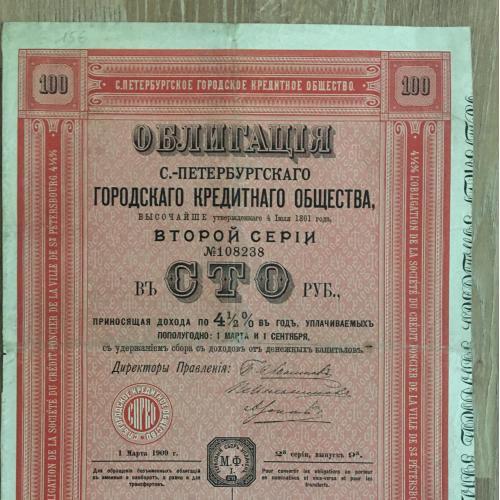 Облигация в 100 руб С.Перербургского городского кредитного общества 1919 г.