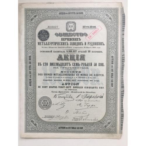 Общество Керченских металлургических заводов и рудников — Керчь — акция 187 рублей 50 копеек — 1899 г.