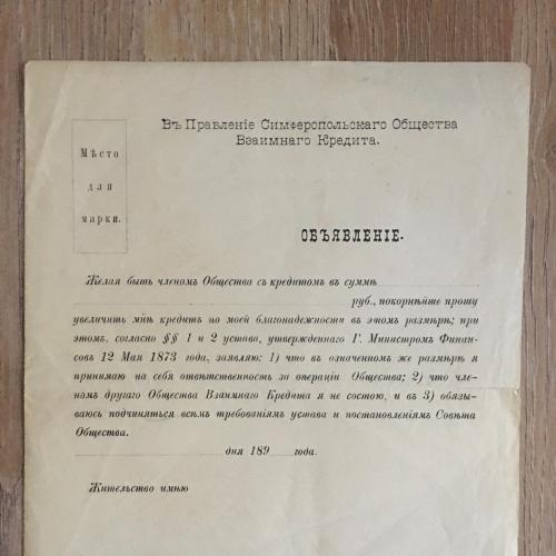 Объявление в правление Симферопольского общества взаимного кредита