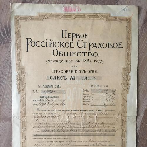 Первое Российское страховое общество 1827 г