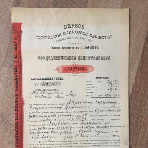 Первое Российское Страховое общество 1919 г