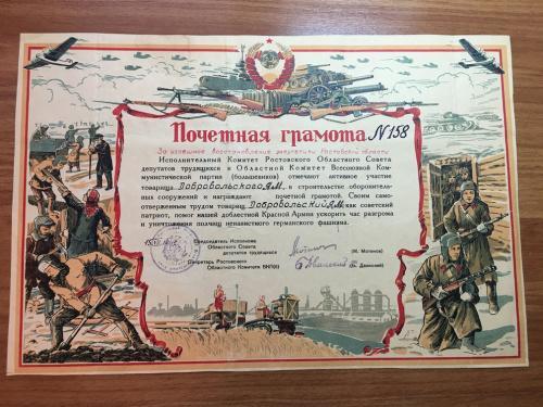Почетная грамота за успешное восстановление энергетики Ростовской области - июль 1942