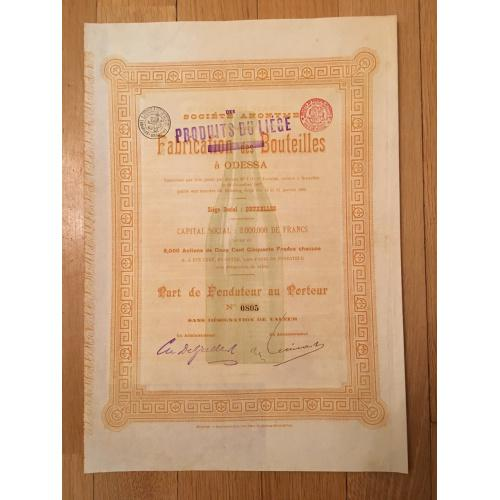 Производство бутылок — Одесса — Учредительский пай — 1896 г.