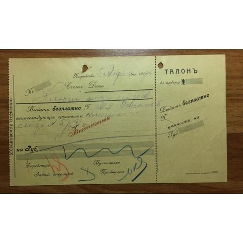 Счет депо безденежный — Харьков — 1917 г.