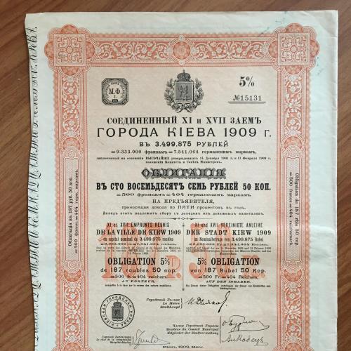 Соедененный XI-XVII заем города Киева— облигация 187руб 50 коп — 1909 г.
